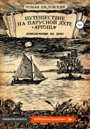 Путешествие на парусной яхте «Аргоша». Приключения на Дону