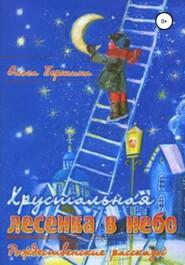 «Хрустальная лесенка в Небо» Рождественские рассказы