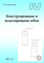 Конструирование и моделирование юбок