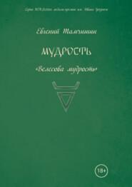 Мудрость: славянские практики