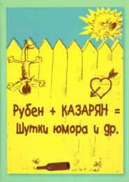 Рубен + Казарян = Шутки юмора и др.