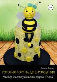 Готовим торт на день рождения. Мастер-класс по украшению торта «Пчелка»