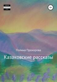 Казаковские рассказы