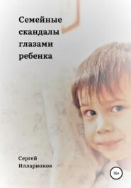 Семейные скандалы глазами ребенка