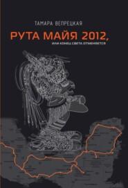 Рута Майя 2012, или Конец света отменяется