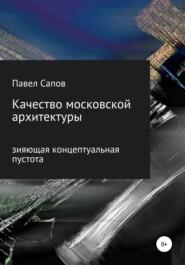 Качество московской архитектуры: зияющая концептуальная пустота