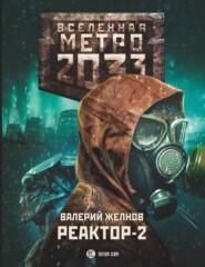 Метро 2033. Реактор-2. В круге втором