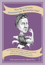 Что бы сказали знаменитые феминистки? Как Вирджиния Вулф, Симона де Бовуар и Роза Люксембург решали бы проблемы современных женщин