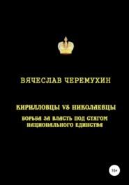 Кирилловцы vs николаевцы: борьба за власть под стягом национального единства