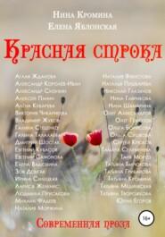 Красная строка. Коллективный сборник №2