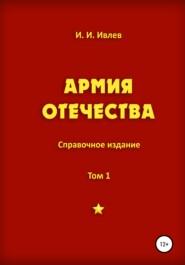 Армия Отечества. Том 1, часть 3