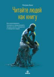Читайте людей как книгу. Как анализировать, понимать и предсказывать эмоции, мысли, намерения и поведение людей