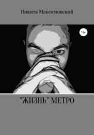«Жизнь» метро