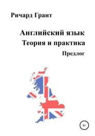 Английский язык. Теория и практика. Предлог
