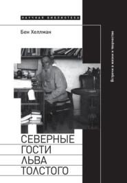 Северные гости Льва Толстого: встречи в жизни и творчестве