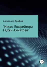 Насос Евфрейтора Гаджи Ахматова