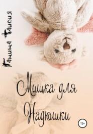 Мишка для Надюшки