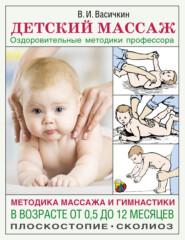 Детский массаж. Методика массажа и гимнастики в возрасте от 0,5 до 12 месяцев