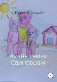 Жизнь семьи Свиновских