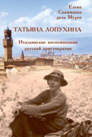 Татьяна Лопухина. Итальянские воспоминания русской аристократки