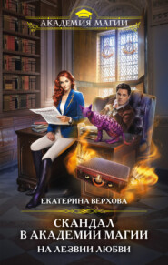 Скандал в академии магии. На лезвии любви