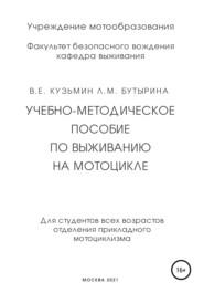Учебно-методическое пособие по выживанию на мотоцикле