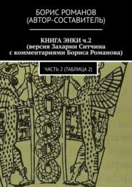 КНИГАЭНКИч.2(версия Захарии Ситчина скомментариями Бориса Романова). Часть 2(Таблица2)
