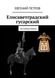 Елисаветградский гусарский. История полка