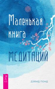 Маленькая книга медитаций