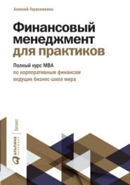 Финансовый менеджмент для практиков. Полный курс МВА по корпоративным финансам ведущих бизнес-школ мира