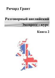 Разговорный английский. Экспресс-курс. Часть 2