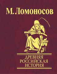 Древняя Российская история от начала княжения Рурикова до кончины Ярослава Первого