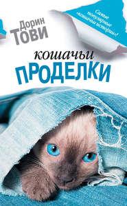 Кошачьи проделки (сборник)