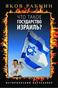 Что такое государство Израиль?