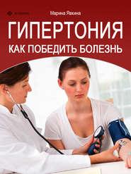 Гипертония. Как победить болезнь