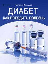 Диабет. Как победить болезнь