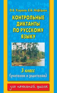 Контрольные диктанты по русскому языку. 3класс (учителям и родителям)