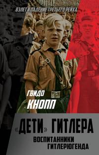 Дети Гитлера. Воспитанники Гитлерюгенда