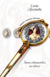 Золушка ждет принца (Софья-Екатерина II Алексеевна и Петр III)
