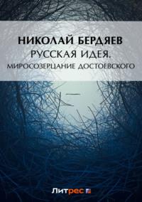 Русская идея. Миросозерцание Достоевского (сборник)