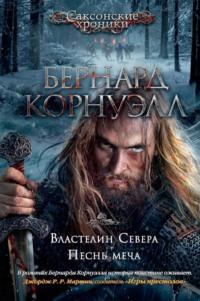 Властелин Севера. Песнь меча (сборник)