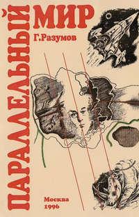 Параллельный мир (сборник)