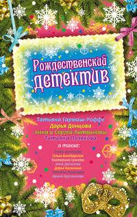 Рождественский детектив (сборник)