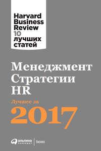 Менеджмент. Стратегии. HR: Лучшее за 2017 год