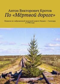 По«Мёртвой дороге». Пешком позаброшенной железной дороге Надым– Салехард в1998году