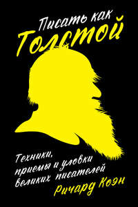 Писать как Толстой: Техники, приемы и уловки великих писателей