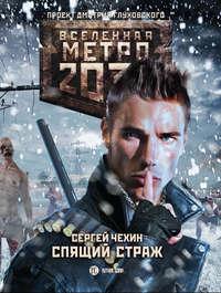 Метро 2033: Спящий Страж