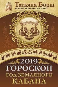 Гороскоп на 2019: год Земляного Кабана