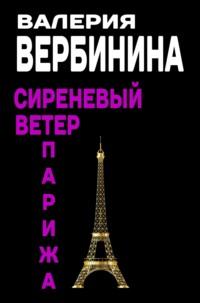 Сиреневый ветер Парижа