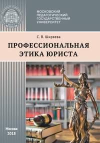 Профессиональная этика юриста